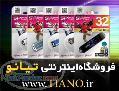 نمايندگي فروش عمده فلش مموری به صورت اینترنتی