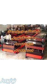 دستگاه رابیتس مدرن ترین خط تولید دستگاه رابیتس 09112209114