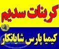 فروش کربنات سدیم سبک ، خرید سودا اش ، فروش کربنات سدیم در تهران