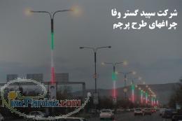 چراغهای تزئیی led طرح پرچم ایران