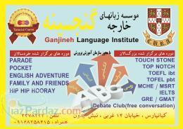 آموزشگاه بین المللی زبانهای خارجه گنجینه اهواز