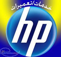 مرکز خدمات و تعمیرات hp در مشهد