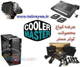 بهترین قیمت فروش کولر مستر Cooler Master