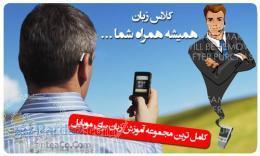 آموزش کامل زبان انگلیسی برای موبایل