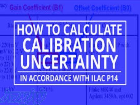 آموزش محاسبات عدم قطعیت در آزمایشگاه ها