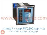 رله ثانویه MK2200