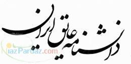 دانشنامه عایق ایران