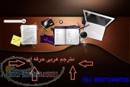 مترجم عربی حرفه ای