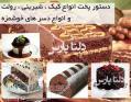 آموزش آشپزی و شیرینی پزی کامل