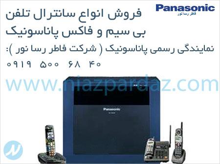 فروش انواع سانترال تلفن بی سیم و فاکس پاناسونیک