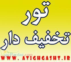تورهای تخفیف دار عتیق گشت اصفهان