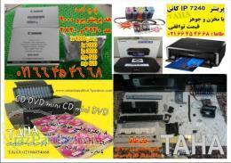 پرینتر 7240 کانن با مخزن-پرینتر چاپ همزمان 12 تا CD - DVD