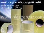 توليد انواع نوار چسب ، قیمت انواع نوار چسب