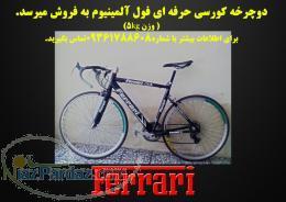 فروش دوچرخه کورسی حرفه ای