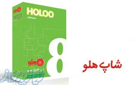 نرم افزار هلو - نرم افزار فروشگاهی ارزان