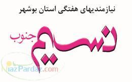 نیازمندیهای هفته نامه استانی نسیم جنوب بوشهر