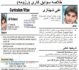 دانلود آموزش نگارش رزومه شغلی بصورت فارسی انگلیسی