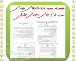 دانلود مجموعه نمونه قراردادهای اداری تجاری ملکی