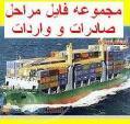 دانلود مجموعه فایل صادرات و واردات