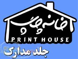 تولید و چاپ انواع جلد مدارک و بیمه نامه - 88192591