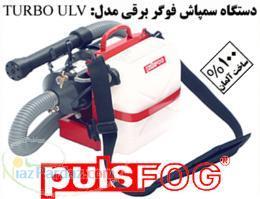 دستگاه ضدعفونی وسمپاش فوگربرقی مدل Turbo ULV آلمان