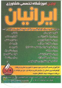 آموزشگاه کشاورزی ایرانیان