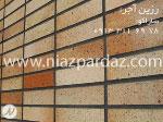 رزین آجر ، سنگ و سازه های بتونی- ثبت اختراع 86713