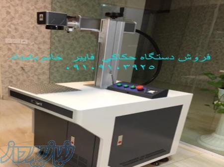 فروش دستگاه حک و برش لیزری co2بیوند و xilaser حک فلز لیزر فایبر و برش طلا
