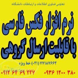 سیستم ارسال فکس گروهی فارسی