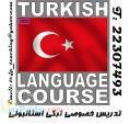 تدريس خصوصی زبان تركی استانبولی T rk e
