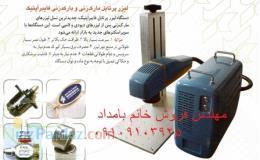 فروش دستگاه حک فلز فایبر( ck لیزر ) مناسب برای فلز
