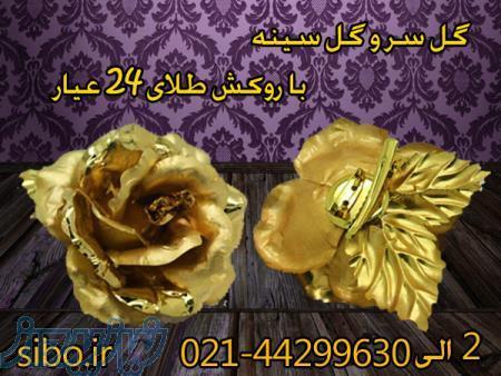 خرید و فروش گل سینه طلا