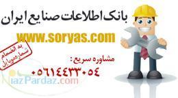 اطلاعات صنایع ماشین آلات و تجهیزات صنعتی