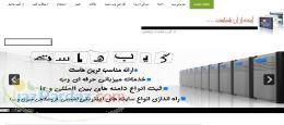 www gibhost ir طراحی سایت متصل به سامانه پیامکی