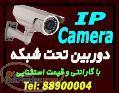 فروش دوربین های ایرکم-AirCam(یوبی کوئیتی Ubiquiti)