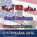 راه اندازی کسب و کارکوچک درآمریکا ویزاE2