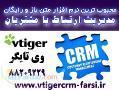 مدیریت ارتباط با مشتریان CRM ویتایگر