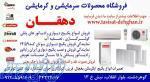فروش پکیج رادیاتور در کرج