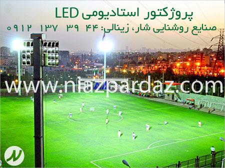 پروژکتور استادیومی LED