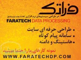 سفارش آنلاین سامانه پیام کوتاه در مشهد و سراسر ایران (فراتِک)