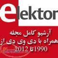 مجموعه کامل مجله الکتور