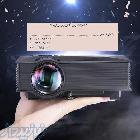 فروش ویژه انواع ویدئوپروجکشن (شیراز)