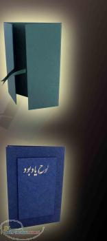 تولید و طراحی انواع تندیس تولید و طراحی انواع لوح یادبود تولید و طراحی انواع مدال