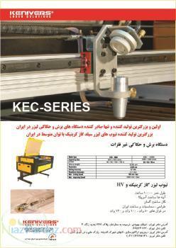 دستگاه حک و برش لیزری چرم پارچه سنگ فروش و قیمت