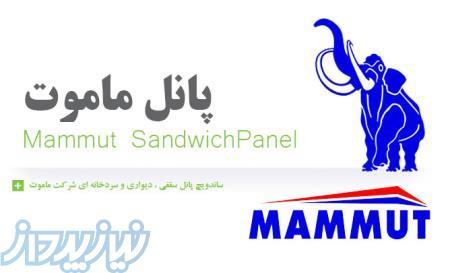 دفتر فروش ساندویچ پانل ماموت , کانکس ارزان قیمت