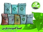 خرید کود ورمی کمپوست - فروش کود ورمی کمپوست در شیراز
