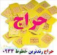 حراج رندترین خطوط ایرانسل