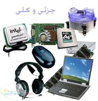 پخش عمده سی دی و لوازم جانبی کامپیوتر و نرم افزار