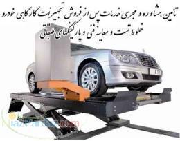 تجهیزات تعمیرگاهی خودرو