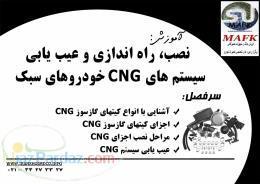 آموزش CNG